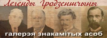 Легенды Гродзеншчыны